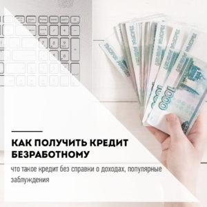 кредит без справки о доходах банкибыстрый займ на карточку мир