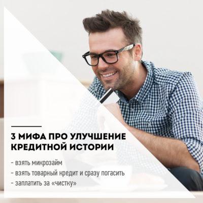 Лучший кредит онлайн